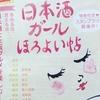 日本酒飲み比べ「浅野酒店」太融寺