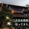 世界の片隅で「日本」を教える。国際日本文化学園・一二三日本語教室、カンボジア・シェムリアップ最初の日本語学校。