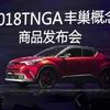 ● トヨタ、TNGAコンセプトSUVの『C-HR / イゾア』を中国発表…2リットルエンジン+CVTを搭載