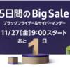 5日間のビッグセール【Amazonブラックフライデー&サイバーマンデー】の攻略法