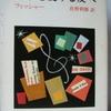 エドウィン・フィッシャー「音楽を愛する友へ」(新潮文庫)