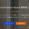 パーテイション管理ソフト「MiniTool Partition Wizard無料版」をストレージを賢く使う!