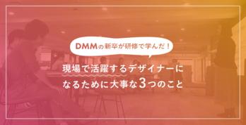 DMMの新卒が学んだ、現場で活躍するデザイナーになるために大事な3つのこと