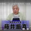 🎤 マスコミが伝えないこと    20.4.10
