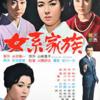"<span itemprop=""headline"">映画「女系家族」(1963) 若尾文子、京マチ子主演。</span>"