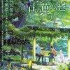 映画『言の葉の庭』【評価】B 新海誠