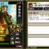 羽柴秀長 戦国ixa  BushoCardカードメモ:2238