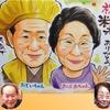 似顔絵ご注文作品(28)/米寿祝い、結婚記念日、カップル、誕生日
