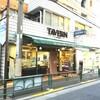 団子坂交差点に佇む洋菓子屋さん 千駄木『TAVERN (タバーン)』その①