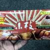 森永製菓 小枝 モンブラン 食べてみました