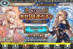 【幻獣契約クリプトラクト】リリース2000日 無料10連ガチャ