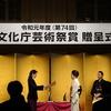 第74回文化庁芸術祭賞贈呈式・祝賀会