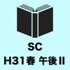 情報処理安全確保支援士【H31春午後Ⅱ問1設問2】