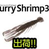 【ボトムアップ】発売と同時に全国で釣れているリアルなエビ系ワーム「ハリシュリンプ 3インチ」通販サイト入荷!