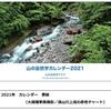 山の自然学2021年カレンダー 完成予定!