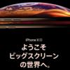 【2018年】iPhone3つの新型が発表!まずはそれぞれの特徴を確認。
