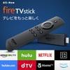 日本でもバージョンアップした「Fire TV Stick」が登場!
