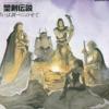 聖剣伝説 ファイナルファンタジー外伝のゲームと攻略本とサウンドトラック プレミアソフトランキング