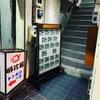『豚珍館』新宿:夜遅くまで営業しているボリューム満点ノスタルジック系とんかつ屋さん!【とんかつ文月】