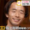 阪上裕明(さかうえひろあき)の顔画像 資産億越え男が笑顔で少女誘拐