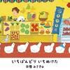 大阪■1/24~2/4■日隈みさき 新作絵本「いちばんどり いちぬけた」絵本原画展