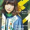 AKB48グループ、中国へ再進出