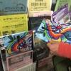 藤沢市と藤沢市教育委員会の後援をいただきました!