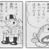 『21エモン』の「宇宙オリンピック」のバカバカしい展開が、東京五輪の予言にならないと良いのだが……