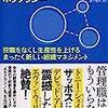 1枚絵で理解するホラクラシー〜Role とTension〜