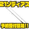 【シマノ】感度の良いカーボンモノコック仕様のバスロッド「21ゾディアス」通販予約受付開始!
