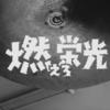 ウルトラQ「燃えろ栄光」放映第26話