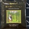 【278】ミカドコーヒー 軽井澤セレクション 旧軽通り