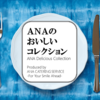 「ANAのおいしいコレクション」商品を網羅 ANAが好きな人には嬉しい商品