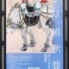 小早川秋聲展 in 京都文化博物館