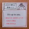 【BBAの使えるドラマ英語】It's up to you.~お好きにどうぞ