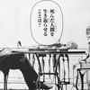 【あらすじ】黒執事第138話「その執事、推敲」Gファンタジー2018年4月号