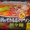 ウチで NISSIN 行列のできる店のラーメン 担々麺 149(半額)+税/2円(サンエー)