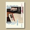 #影山裕樹「ローカルメディアの仕事術:人と地域をつなぐ8つのメソッド」
