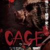 映画ケージ(CAGE)のあらすじ・結末とネタバレ感想【え、終わり?!】