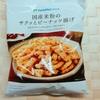【ファミマ】FamilyMartCollection 国産米粉のサクッとピーナッツ揚げ