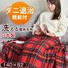 電磁波の心配よりも、 電気敷き毛布+電気あんかで「明日の風邪」を防いだ方が賢くない?