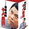 松竹新喜劇 藤山寛美 DVD-BOX 十八番箱 (おはこ箱)買取いたします。