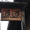 RHYMESTER47都道府県ツアー@京都磔磔 に行ってきました! 感想
