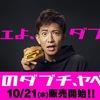 【悲報】蠍座の木村拓哉さん、変化球の握り方みたいなハンバーガーの持ち方をする