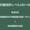 【艦これ】第四駆逐隊レベル165への道-タシュケント育成③【2018/04/07】