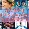 KOUTA的!2020年ベスト映画ランキングトップ10!!今年の映画もクセが凄い!!