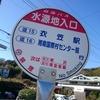 星山温泉*神奈川県逗子市葉山(※2016年3月廃業)