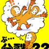 8/1ビットコイン分裂危機のシナリオ予想 ~8月にビットコインは分裂しません~