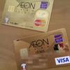イオンカードセレクトの家族カードについて!WAON一体型にするには!?その2