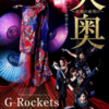 【舞台】大奥~決別の夜明け~ byG-Rockets